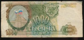 Россия, 1000 рублей (1993 г.)
