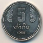 Лаос, 5 кип (1985 г.)