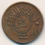 Йемен, Арабская Республика, 1/40 риала (1963 г.)