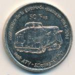 Остров Тромлен, 50 франков (2014 г.)