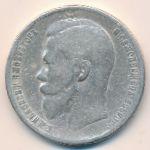 Николай II (1894—1917), 1 рубль (1899 г.)