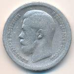 Николай II (1894—1917), 50 копеек (1897 г.)