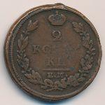 Александр I (1801—1825), 2 копейки