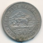 Восточная Африка, 50 центов (1954–1960 г.)