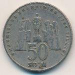Узбекистан, 50 сум (2002 г.)