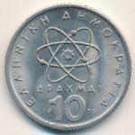 Греция, 10 драхм (1976–1980 г.)