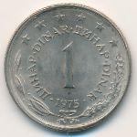 Югославия, 1 динар (1975 г.)