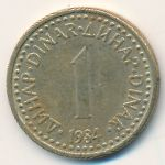 Югославия, 1 динар (1982–1984 г.)