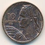 Югославия, 10 динаров (1955 г.)