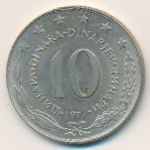 Югославия, 10 динаров (1976–1980 г.)