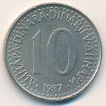 Югославия, 10 динаров (1987 г.)