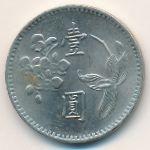 Тайвань, 1 юань (1960–1975 г.)