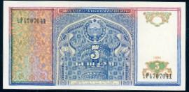 Узбекистан, 5 сум (1994 г.)
