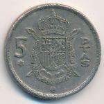 Испания, 5 песет (1975 г.)