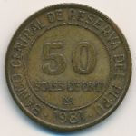 Перу, 50 солей (1981 г.)