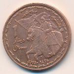 Курдистан, 1 динар (2003 г.)
