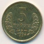 Узбекистан, 5 тийин (1994 г.)