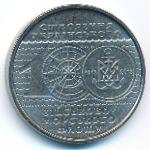Украина, 10 гривен (2018 г.)