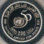Марокко, 200 дирхамов (1995 г.)