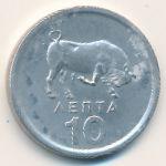 Греция, 10 лепт (1976 г.)