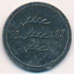 Бакнанг., 50 пфеннигов (1918 г.)