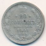 Николай II (1894—1917), 20 копеек (1901–1912 г.)