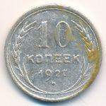 СССР, 10 копеек (1925–1929 г.)