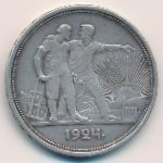 СССР, 1 рубль (1924 г.)