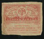 Временное правительство, 40 рублей (1917 г.)