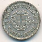 Великобритания, 3 пенса (1944 г.)