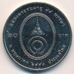 Таиланд, 20 бат (2007 г.)
