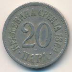 Сербия, 20 пар (1884–1912 г.)