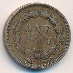 США, 1 цент (1859 г.)