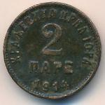 Черногория, 2 пары (1914 г.)