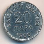 Черногория, 20 пар (1906 г.)