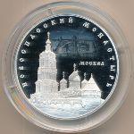 Россия, 25 рублей (2017 г.)