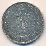 Черногория, 2 перпера (1910 г.)