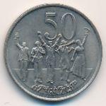 Эфиопия, 50 центов (1977 г.)