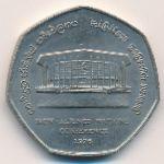 Шри-Ланка, 2 рупии (1976 г.)