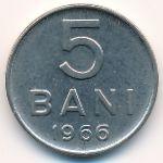 Румыния, 5 бани (1966 г.)
