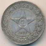 РСФСР, 1 рубль (1922 г.)