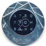 Приднестровье, 25 рублей (2016 г.)