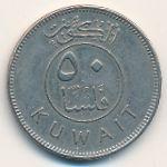 Кувейт, 50 филсов (1977 г.)