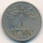 Саудовская Аравия, 1 гирш (1958 г.)