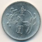 Тайвань, 1 юань (1975 г.)