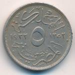 Египет, 5 милльем (1933 г.)