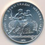 СССР, 10 рублей (1979 г.)