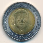 Намибия, 10 долларов (2010 г.)