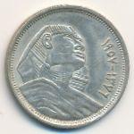 Египет, 5 пиастров (1957 г.)