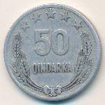 Албания, 50 киндарок (1964 г.)